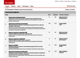 forum.rutoken.ru