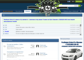 forum.scionclub.ru