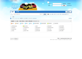 forum.sienta.org.hk