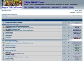 forum.tarosite.com