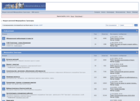 forum.trehgorka.net