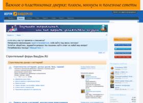 forum.vashdom.ru
