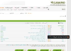 forum.vegankind.ir