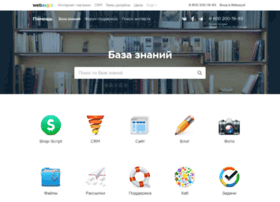 forum.webasyst.ru