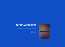 forum.wikisoft.ir