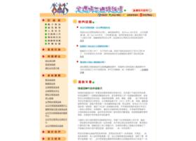 forum.yam.org.tw