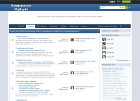 forum.yurclub.ru