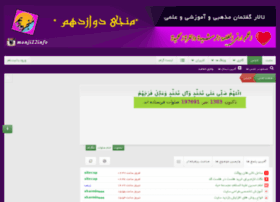 forum.zaman-aj.ir