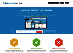 forum2x2.ru