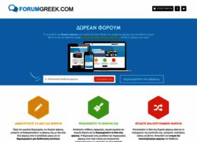 forumgreek.com