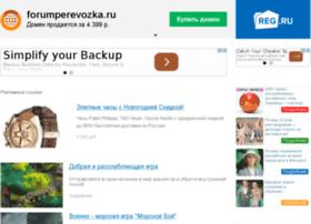 forumperevozka.ru