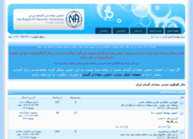 forums.na-iran.org