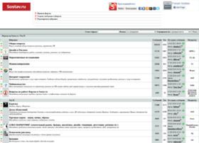 forumsostav.ru