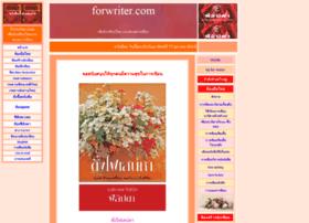 forwriter.com