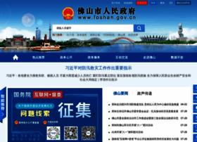 foshan.gov.cn