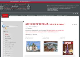 fotodom.com.ua