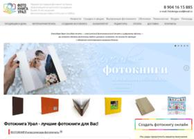 fotokniga-ural.ru