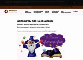 fotoshkola.org