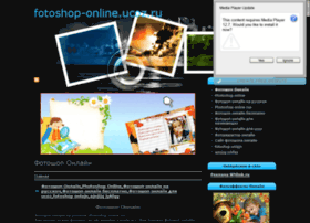 fotoshop-online.ucoz.ru