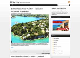 foveros.ru