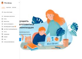 foxford.ru