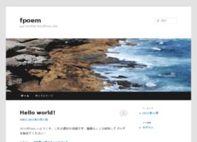 fpoem.jp