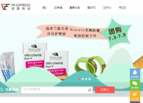 fr-express.com.cn