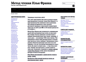 franklang.ru