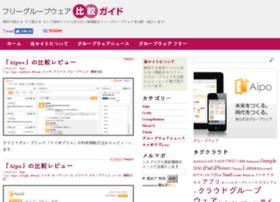 free-groupware.com