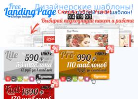 free-landing-page.ru