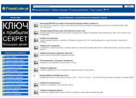 freead.com.ua