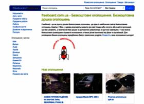 freeboard.com.ua