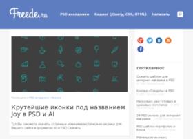 freede.ru