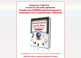 freelessons.sebeadmin.ru