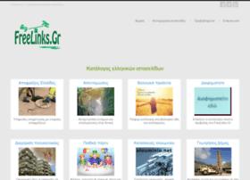 freelinks.gr