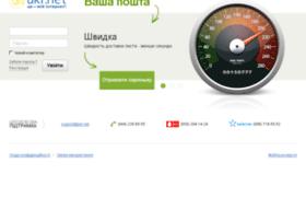 freemail.ukr.net