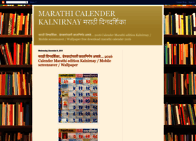 Marathi kalnirnay calendar 2012 websites and posts on marathi