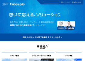 freesale.co.jp