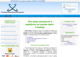 freesap.ru