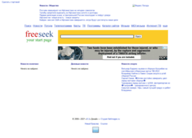 freeseek.ru