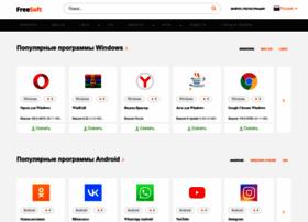 freesoft.ru