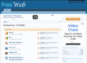 freeweb.co.ua