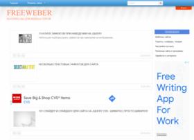 freeweber.ru