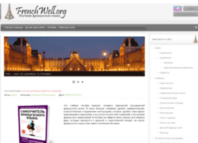 frenchwell.org