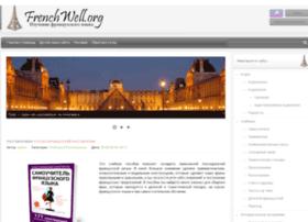frenchwell.org