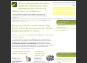freontech.ru