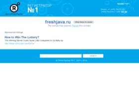 freshjava.ru