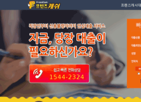 friendcash.co.kr
