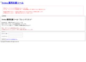friendlist.jp
