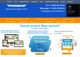 frilanser.ru